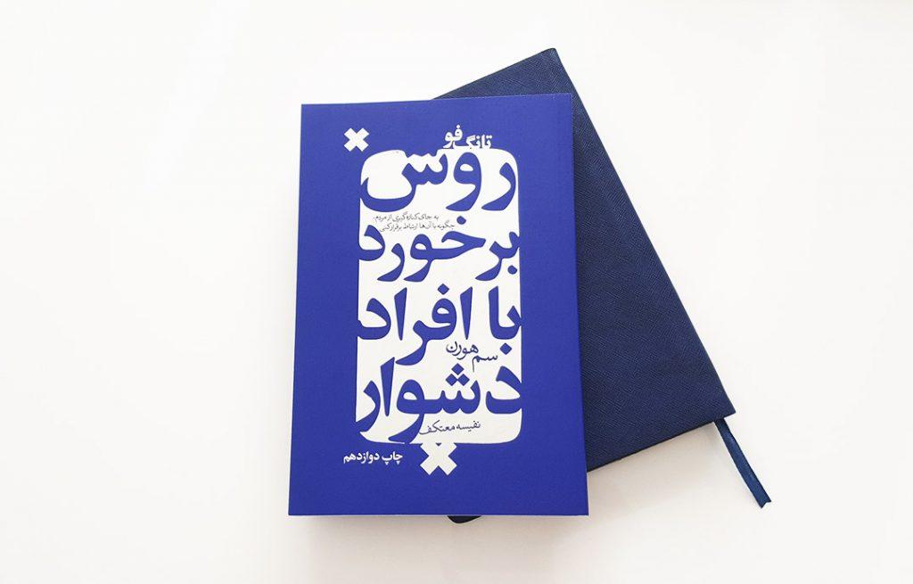 کتاب تانگ فو